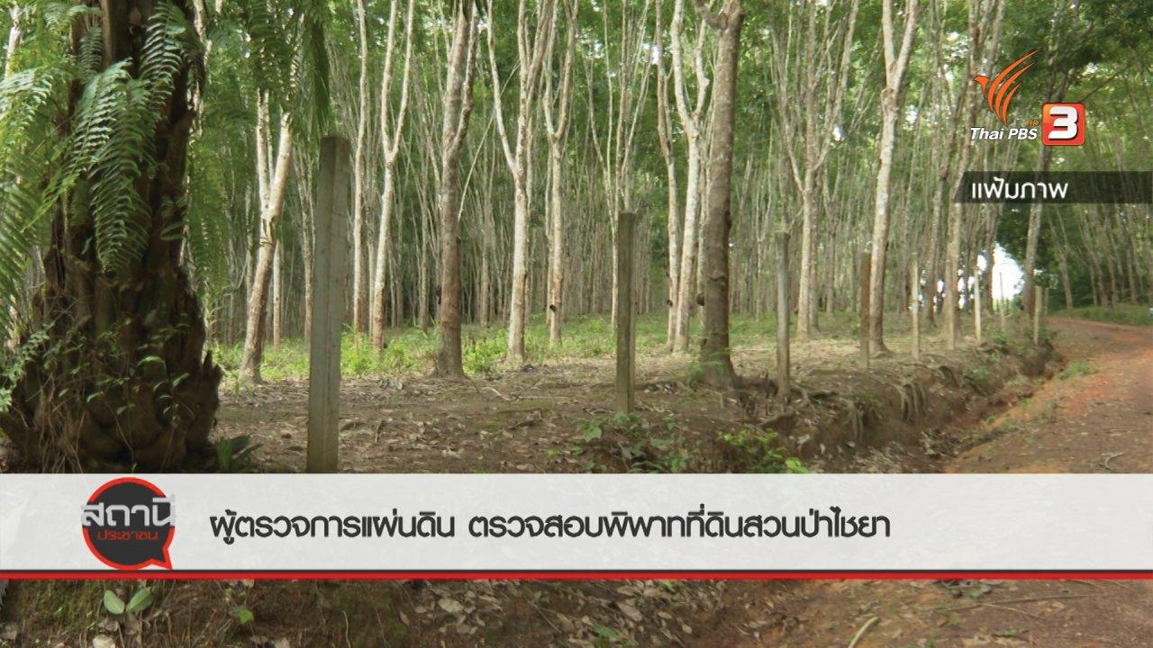 สถานีประชาชน - สถานีร้องเรียน : ผู้ตรวจการแผ่นดินตรวจสอบพิพาทที่ดินสวนป่าไชยา จ.สุราษฎร์ธานี