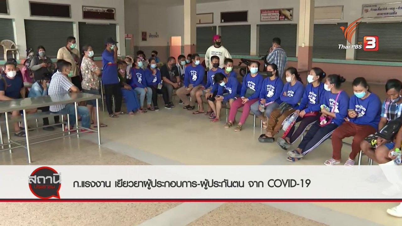 สถานีประชาชน - สถานีร้องเรียน : ครม.เยียวยาผู้ประกอบการ - ผู้ประกันตน กระทบ COVID-19