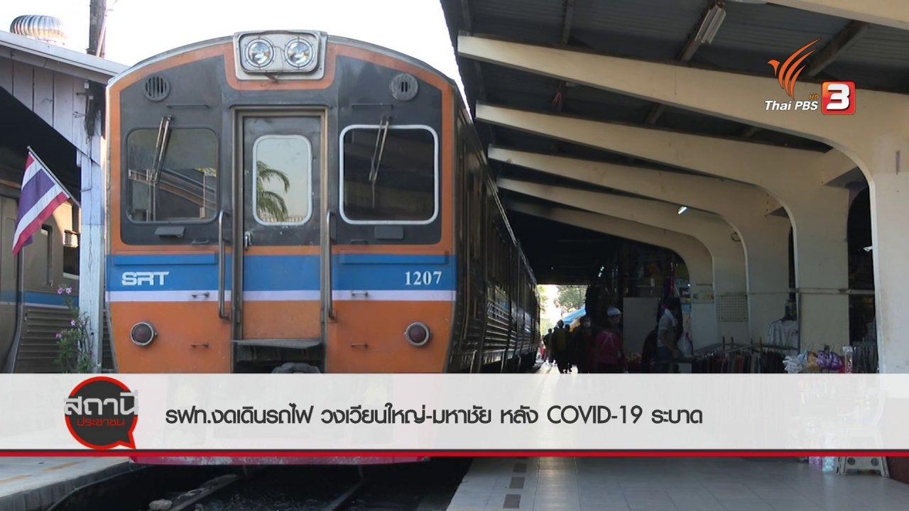สถานีประชาชน - สถานีร้องเรียน : รฟท.งดเดินรถไฟ วงเวียนใหญ่ - มหาชัย หลัง COVID-19 ระบาด