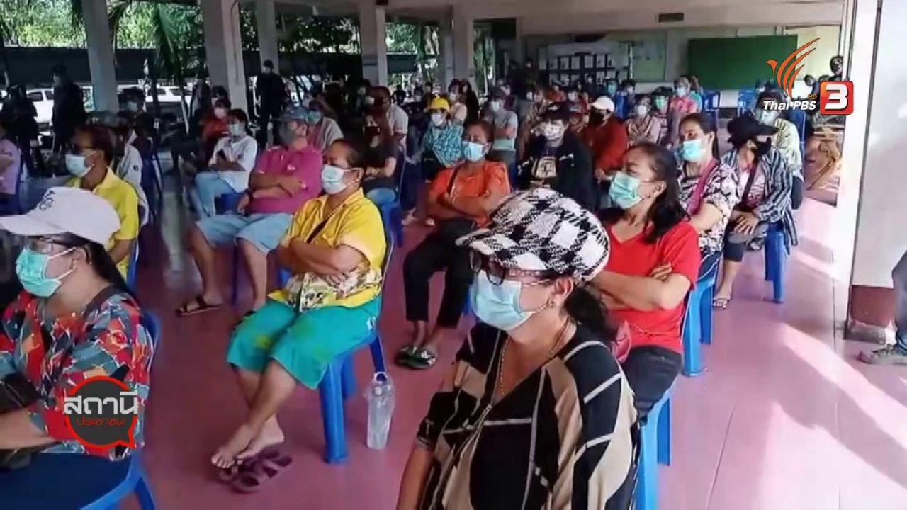 สถานีประชาชน - สถานีร้องเรียน : ค้านตั้งโรงพยาบาลสนาม ในมหาวิทยาลัยการกีฬาแห่งชาติ วิทยาเขตสมุทรสาคร