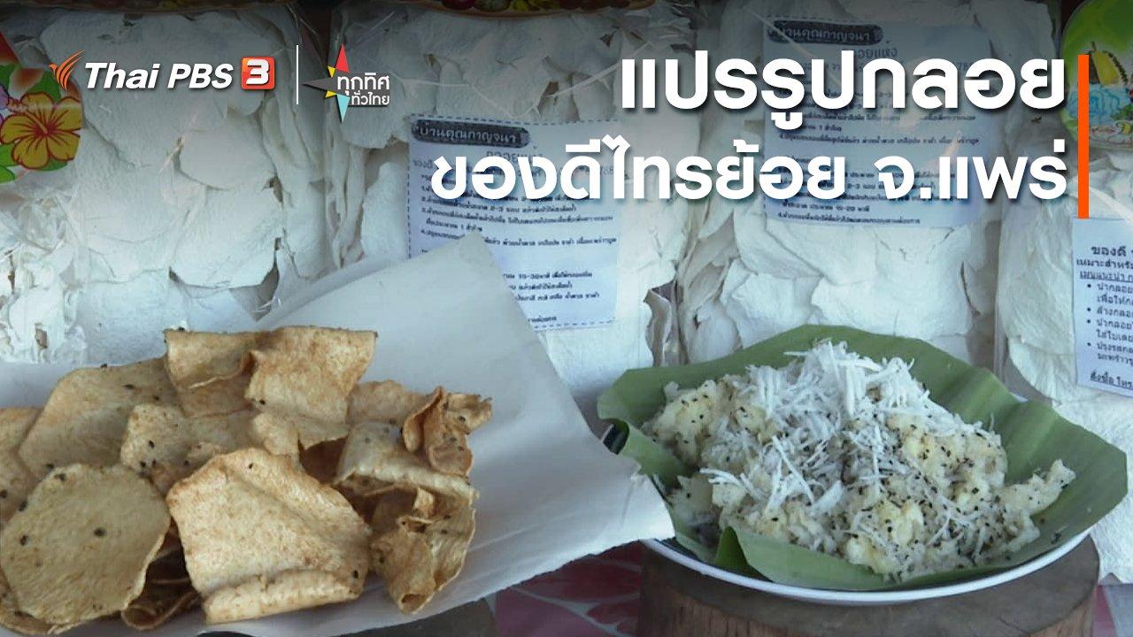 ทุกทิศทั่วไทย - แปรรูปกลอยของดีไทรย้อย จ.แพร่