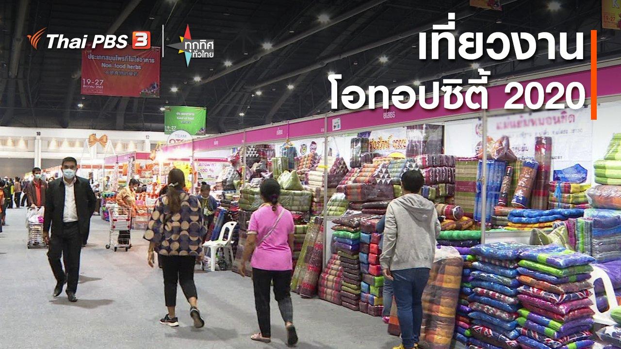 ทุกทิศทั่วไทย - เที่ยวงานโอทอปซิตี้ 2020