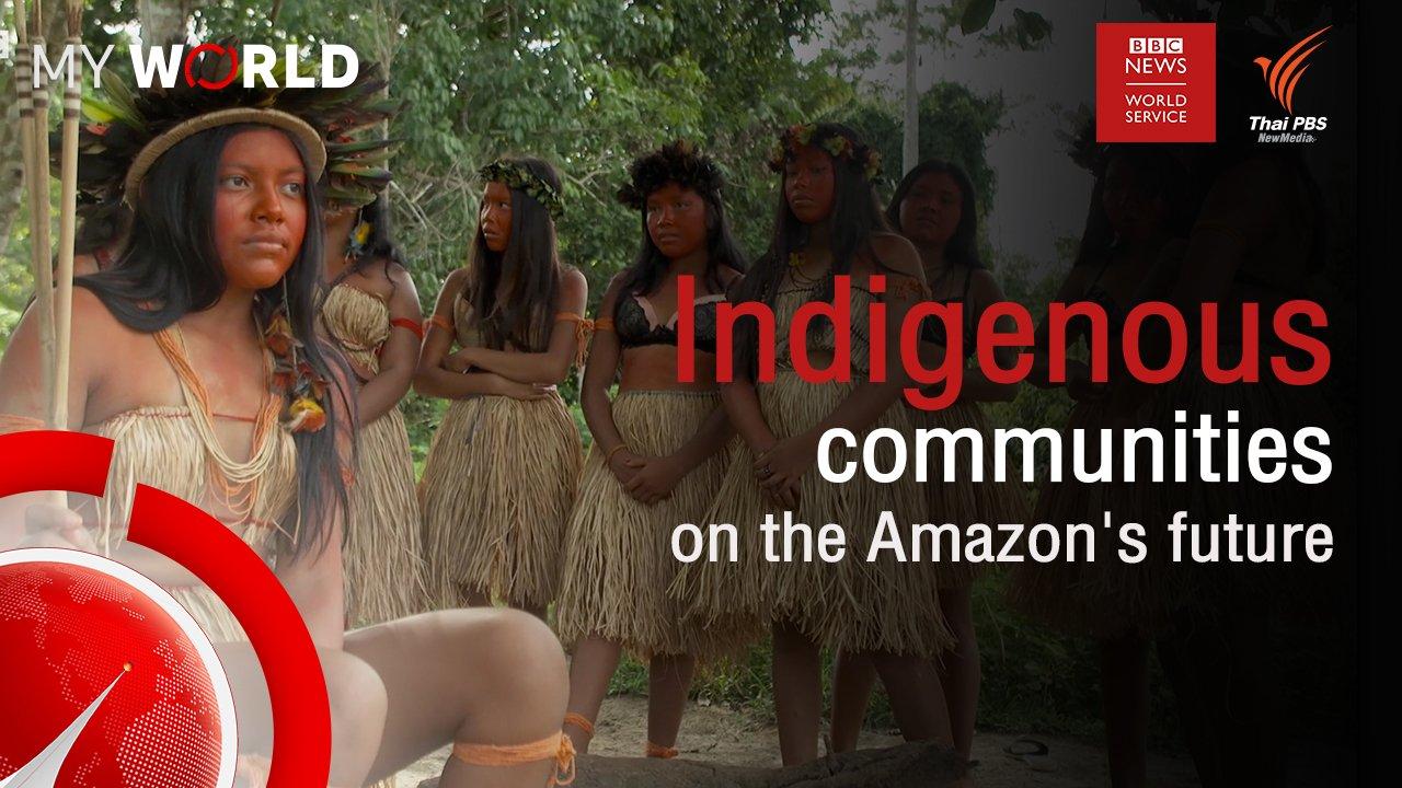 My World มองโลกผ่านมุมมองเยาวชน - ตอนที่ 5-1 : Indigenous communities on the Amazon's future