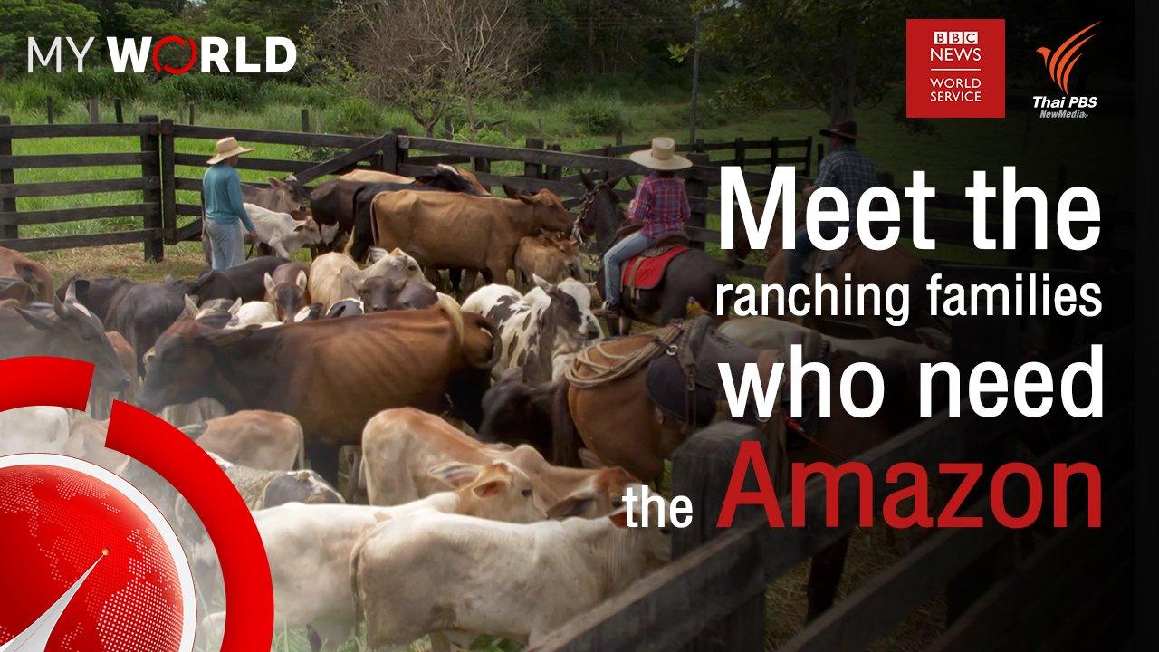 My World มองโลกผ่านมุมมองเยาวชน - ตอนที่ 5-2 : Meet the ranching families who need the Amazon