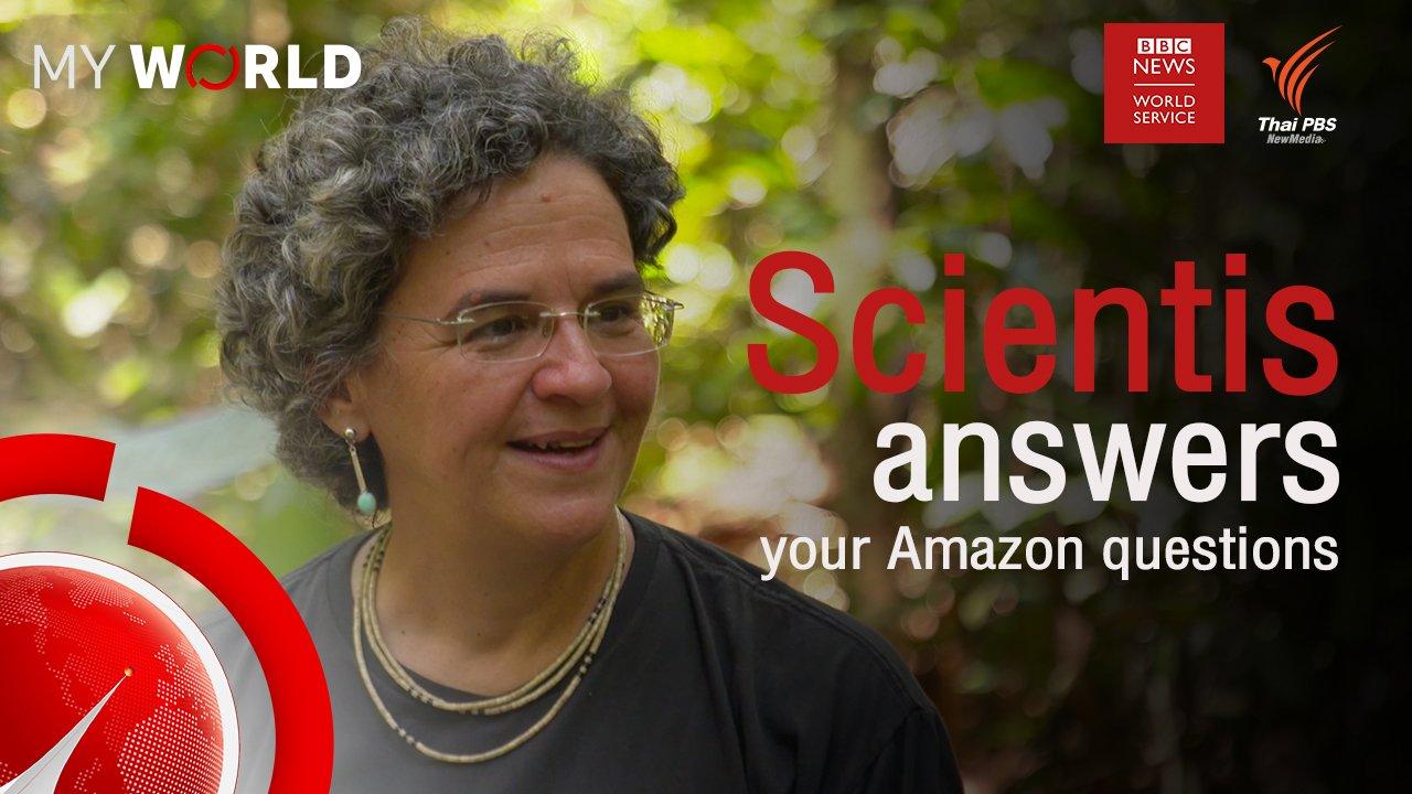 My World มองโลกผ่านมุมมองเยาวชน - ตอนที่ 5-3 : Scientist answers your Amazon questions