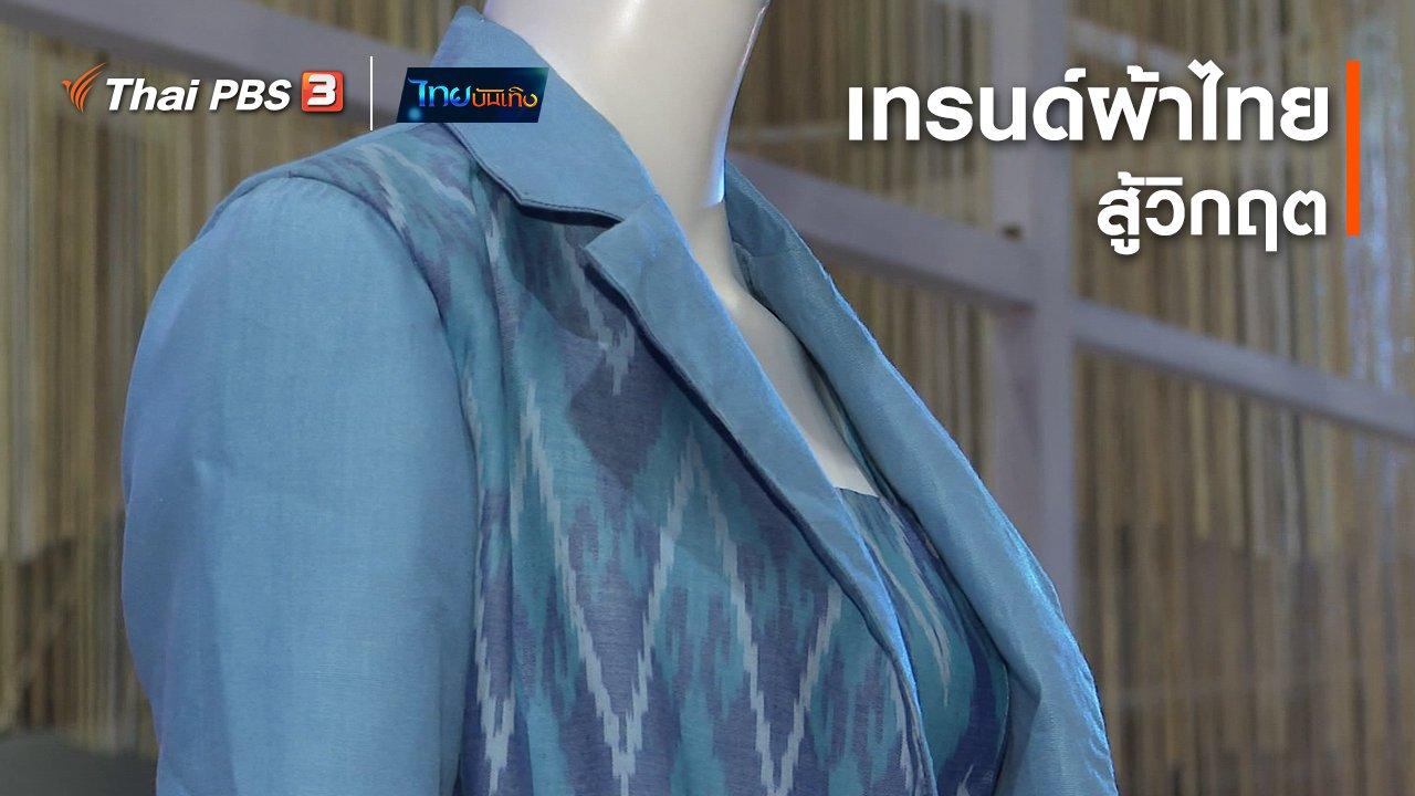 ไทยบันเทิง - หัวใจในลายผ้า : เทรนด์ผ้าไทยสู้วิกฤต