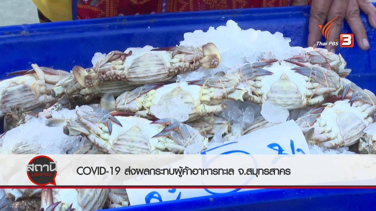 สถานีประชาชน - สถานีร้องเรียน : COVID-19 ส่งผลกระทบผู้ค้าอาหารทะเล จ.สมุทรสาคร