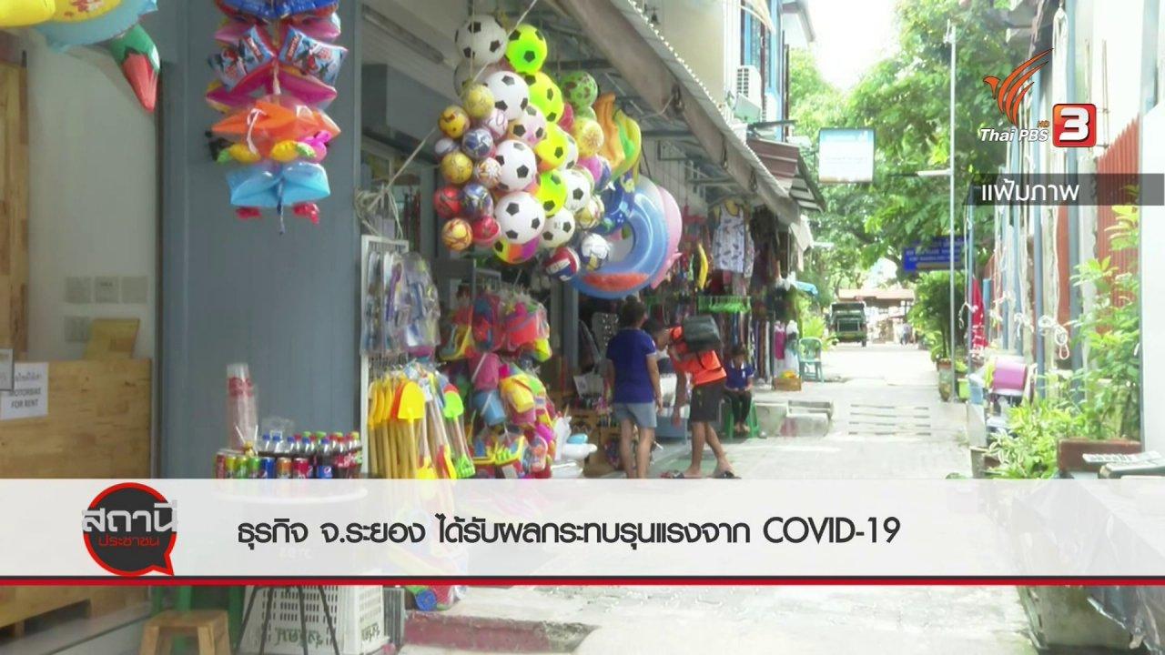 สถานีประชาชน - สถานีร้องเรียน : ธุรกิจ จ.ระยอง ได้รับผลกระทบรุนแรงจาก COVID-19