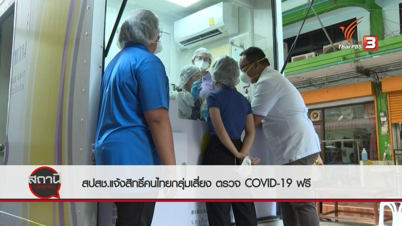 สถานีประชาชน - สถานีร้องเรียน : สปสช.แจ้งสิทธิ์คนไทยกลุ่มเสี่ยงตรวจ COVID-19 ฟรี