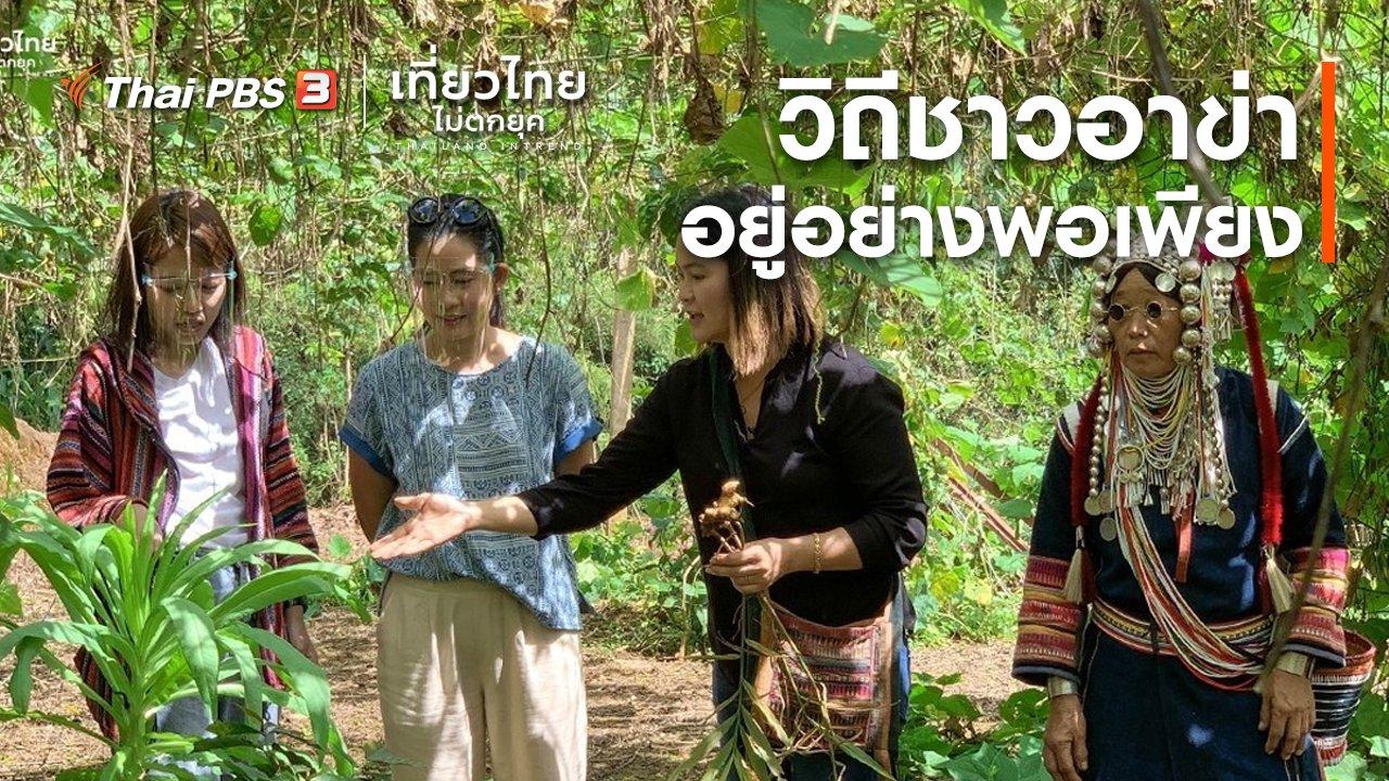 เที่ยวไทยไม่ตกยุค - เที่ยวทั่วไทย : วิถีชาวอาข่า อยู่อย่างพอเพียง