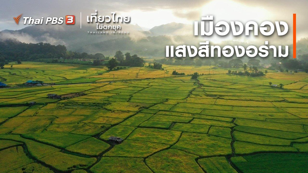 เที่ยวไทยไม่ตกยุค - เที่ยวทั่วไทย : เมืองคอง แสงสีทองอร่าม