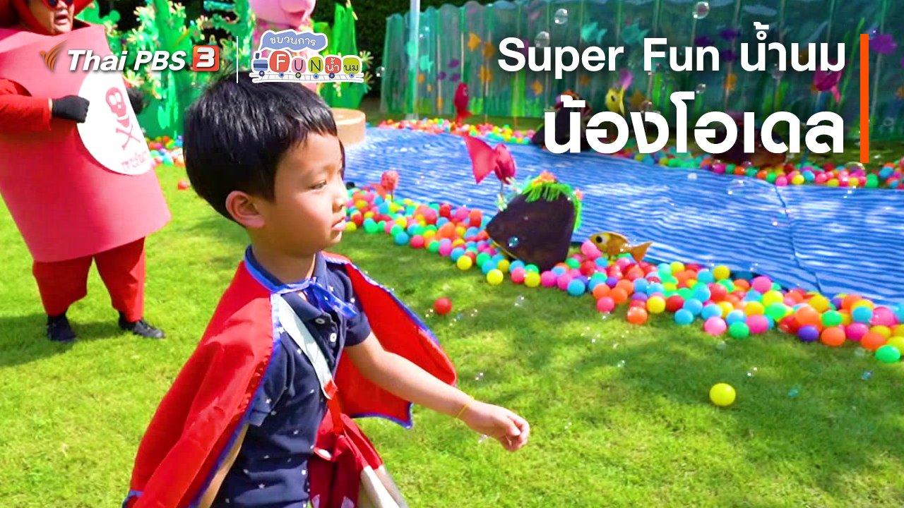 ขบวนการ Fun น้ำนม - Super Fun น้ำนม : น้องโอเดล