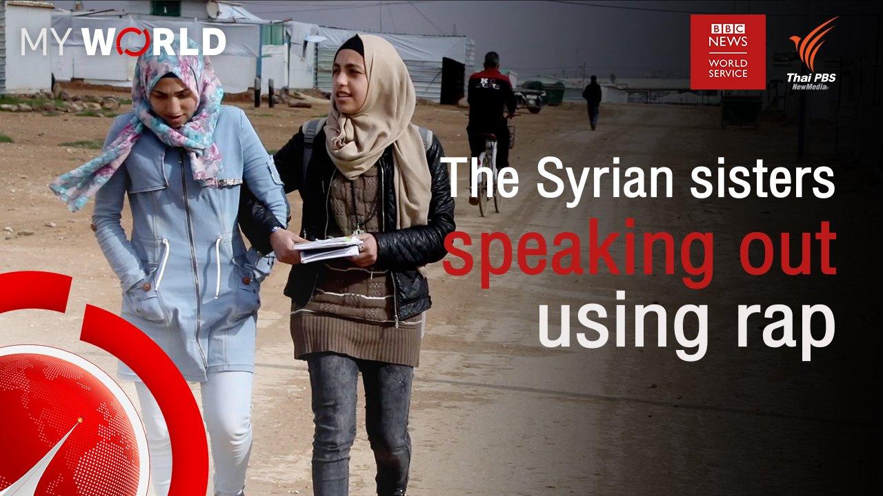 My World มองโลกผ่านมุมมองเยาวชน - ตอนที่ 6-2 : The Syrian sisters speaking out using rap