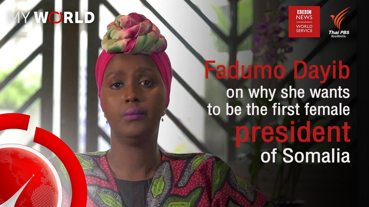 My World มองโลกผ่านมุมมองเยาวชน - ตอนที่ 6-4 : Fadumo Dayib on why she wants to be the first female president of Somalia
