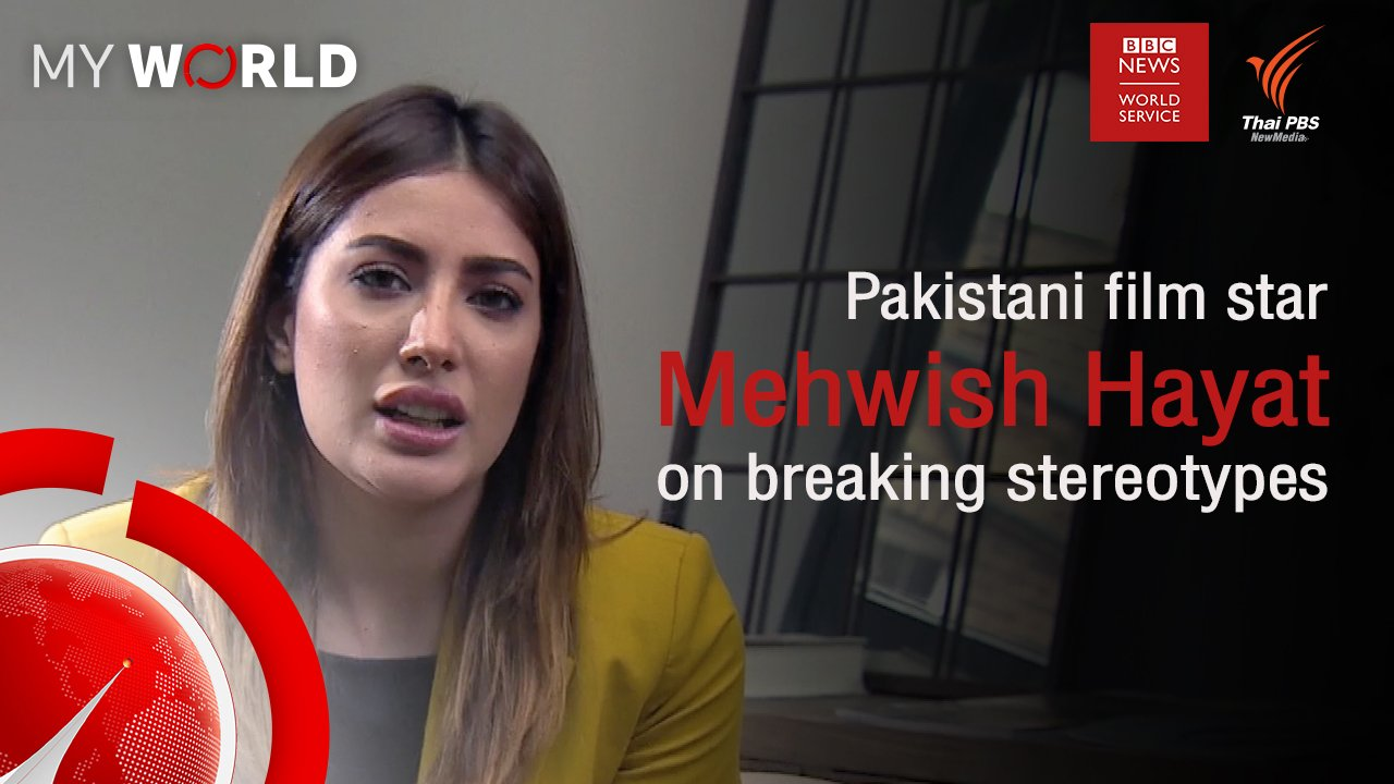 My World มองโลกผ่านมุมมองเยาวชน - ตอนที่ 6-5 : Pakistani film star Mehwish Hayat on breaking stereotypes