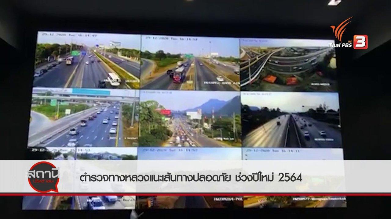 สถานีประชาชน - สถานีร้องเรียน : ตำรวจทางหลวงแนะเส้นทางปลอดภัยช่วงปีใหม่ 2564