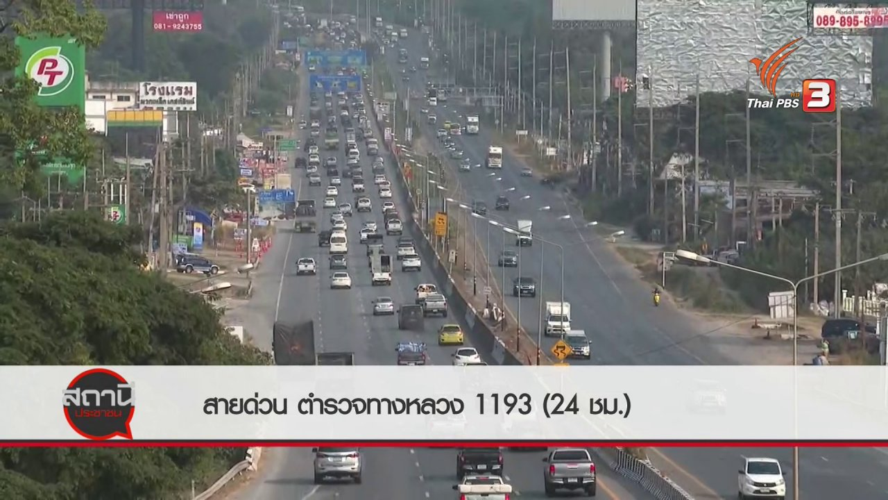 สถานีประชาชน - สถานีร้องเรียน : คปภ.รณรงค์ความปลอดภัยทางถนนช่วงปีใหม่ 2564