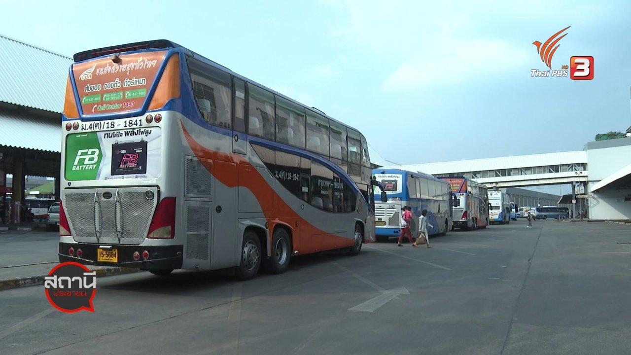 สถานีประชาชน - สถานีร้องเรียน : การบริการขนส่งสาธารณะกับการเดินทางช่วงปีใหม่ 2564