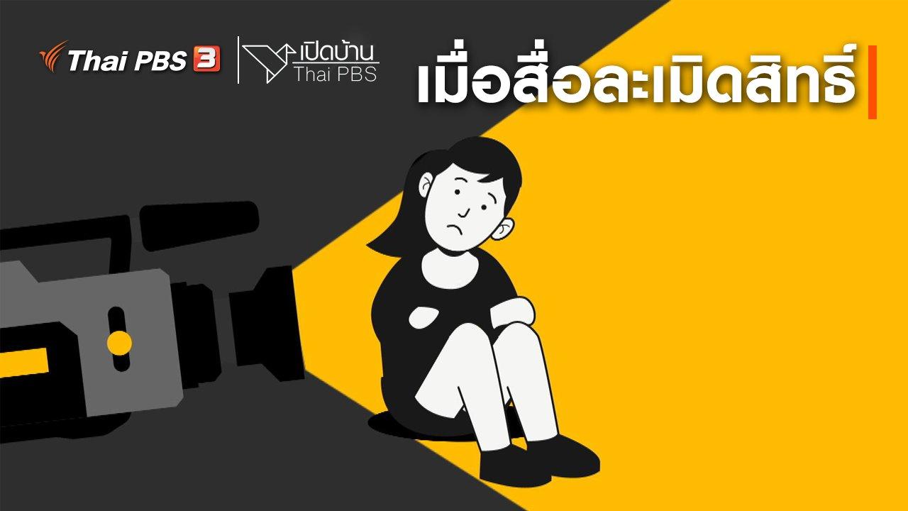 เปิดบ้าน Thai PBS - รู้เท่าทันสื่อ : เมื่อสื่อละเมิดสิทธิ์
