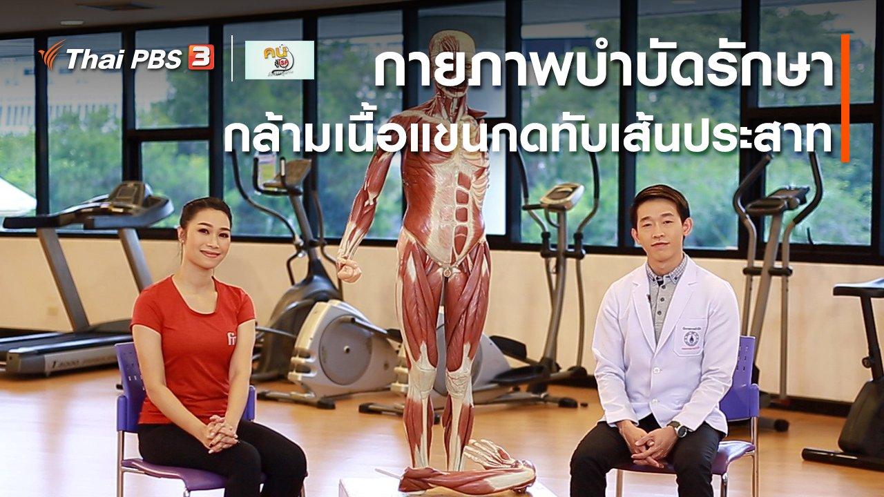 คนสู้โรค - บำบัดง่าย ๆ ด้วยกายภาพ : กล้ามเนื้อแขนกดทับเส้นประสาท