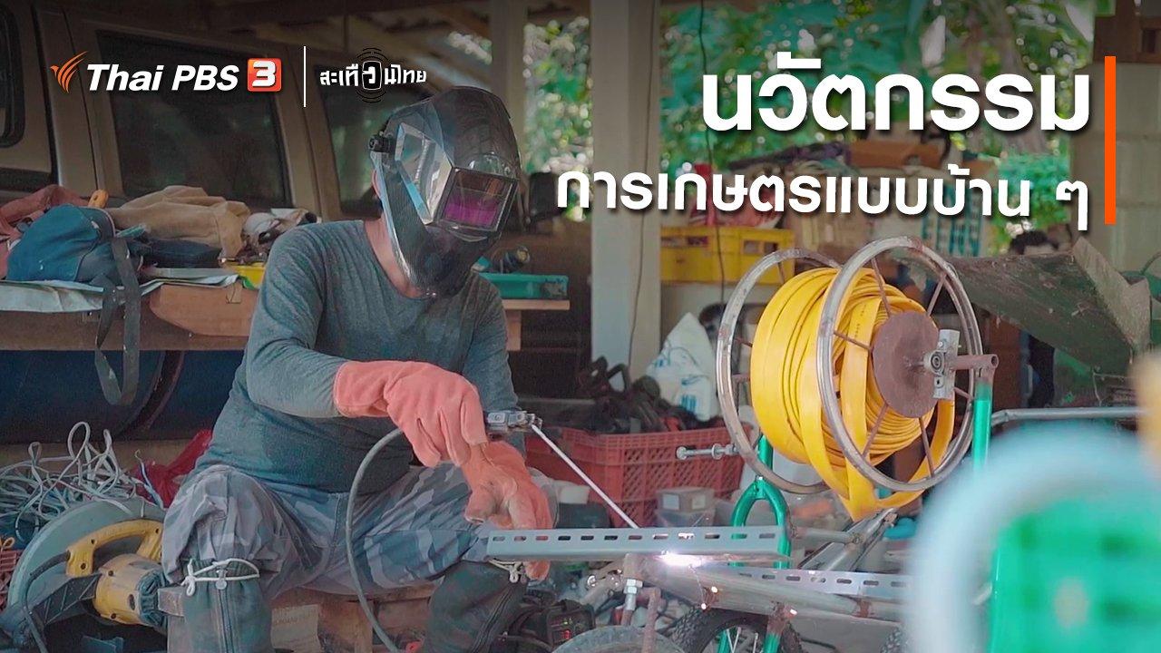 สะเทือนไทย - นวัตกรรมการเกษตรแบบบ้าน ๆ