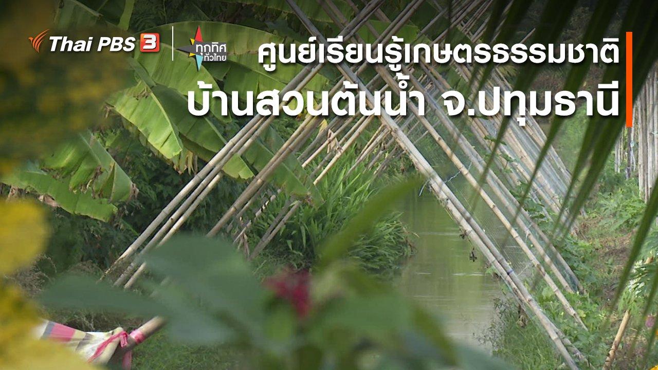 ทุกทิศทั่วไทย - ศูนย์เรียนรู้เกษตรธรรมชาติ บ้านสวนต้นน้ำ จ.ปทุมธานี