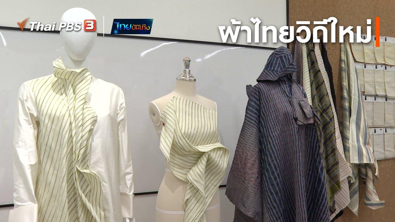 ไทยบันเทิง - หัวใจในลายผ้า : ผ้าไทยวิถีใหม่