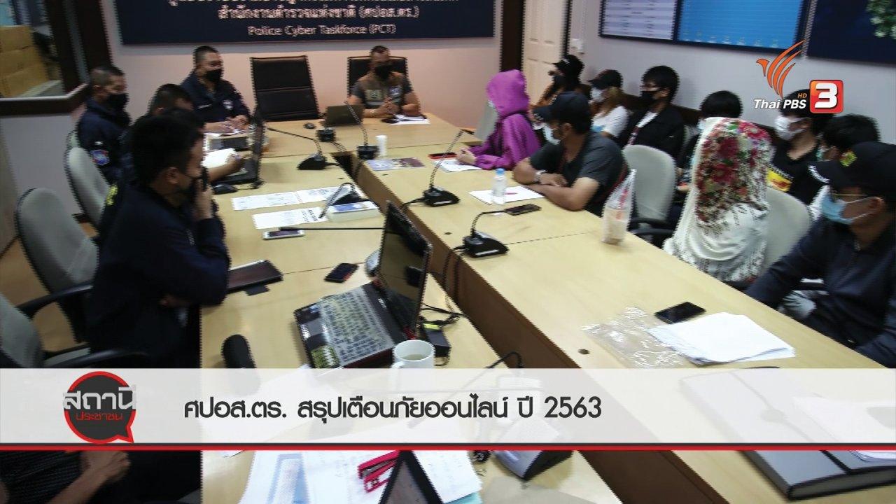 สถานีประชาชน - สถานีร้องเรียน : ศปอส.ตร. สรุปเตือนภัยออนไลน์ ปี 2563