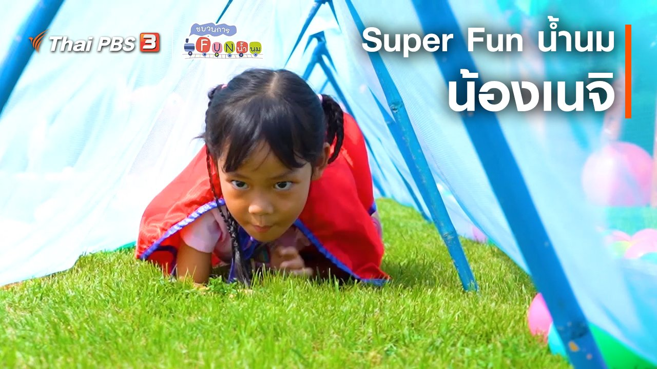ขบวนการ Fun น้ำนม - Super Fun น้ำนม : น้องเนจิ