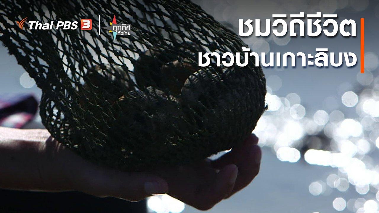 ทุกทิศทั่วไทย - ชมวิถีชีวิตชาวบ้านเกาะลิบง จ.ตรัง