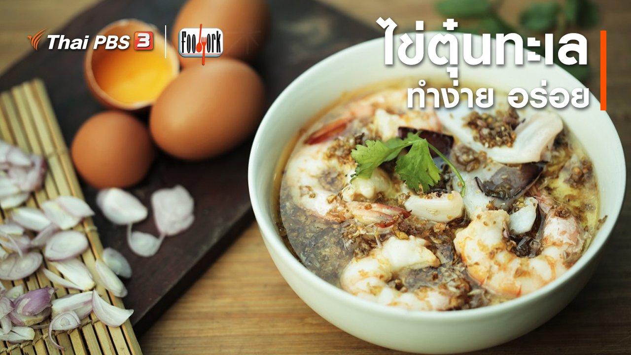 Foodwork - เมนูอาหารฟิวชัน : ไข่ตุ๋นทะเล