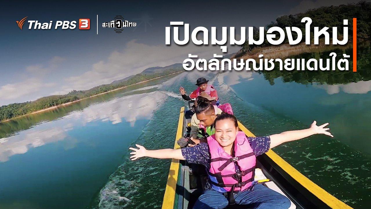 สะเทือนไทย - เปิดมุมมองใหม่ อัตลักษณ์ชายแดนใต้