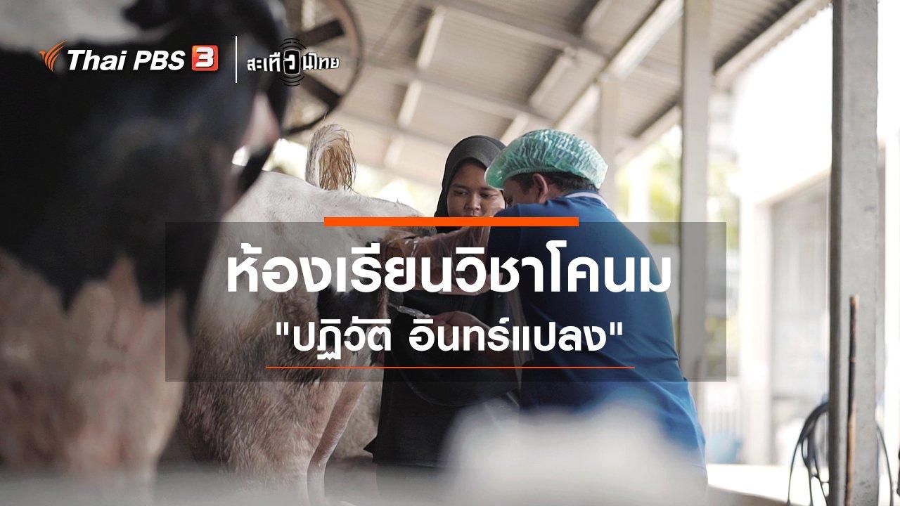 สะเทือนไทย - ห้องเรียนวิชาโคนม