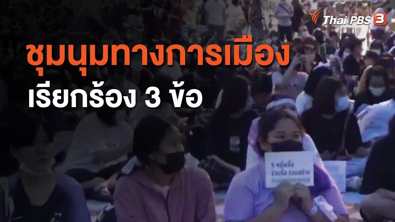 ข่าว 9 โมง - ชุมนุมทางการเมืองเรียกร้อง 3 ข้อ
