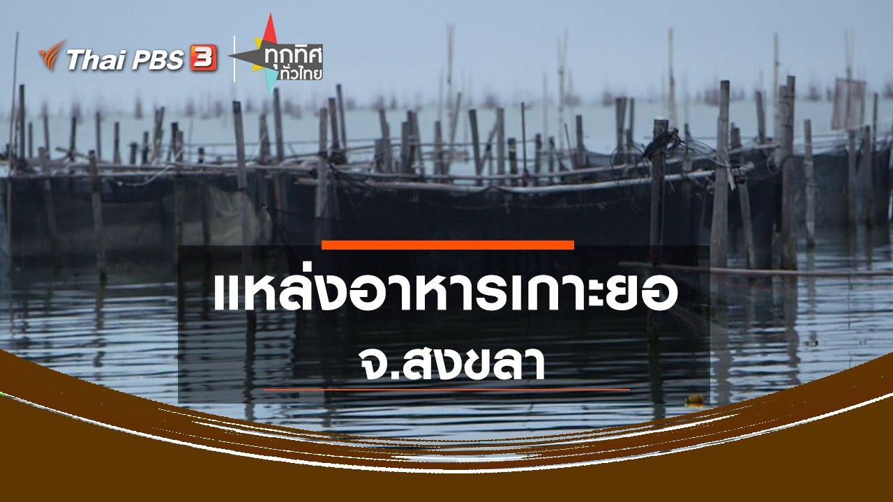 ทุกทิศทั่วไทย - แหล่งอาหารเกาะยอ จ.สงขลา