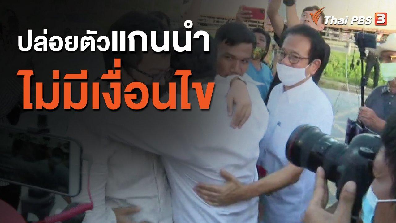 ข่าวค่ำ มิติใหม่ทั่วไทย - ปล่อยตัวแกนนำไม่มีเงื่อนไข