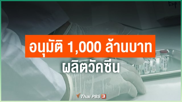 อนุมัติ 1,000 ล้านบาทผลิตวัคซีน