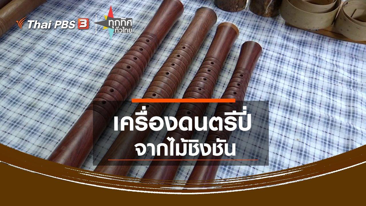 ทุกทิศทั่วไทย - เครื่องดนตรีปี่จากไม้ชิงชัน