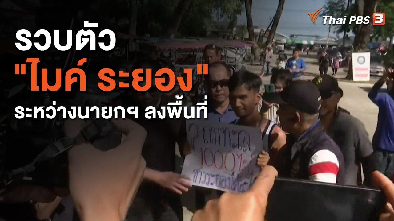 """ข่าวค่ำ มิติใหม่ทั่วไทย - รวบตัว """"ไมค์ ระยอง"""" ระหว่างนายกฯ ลงพื้นที่"""