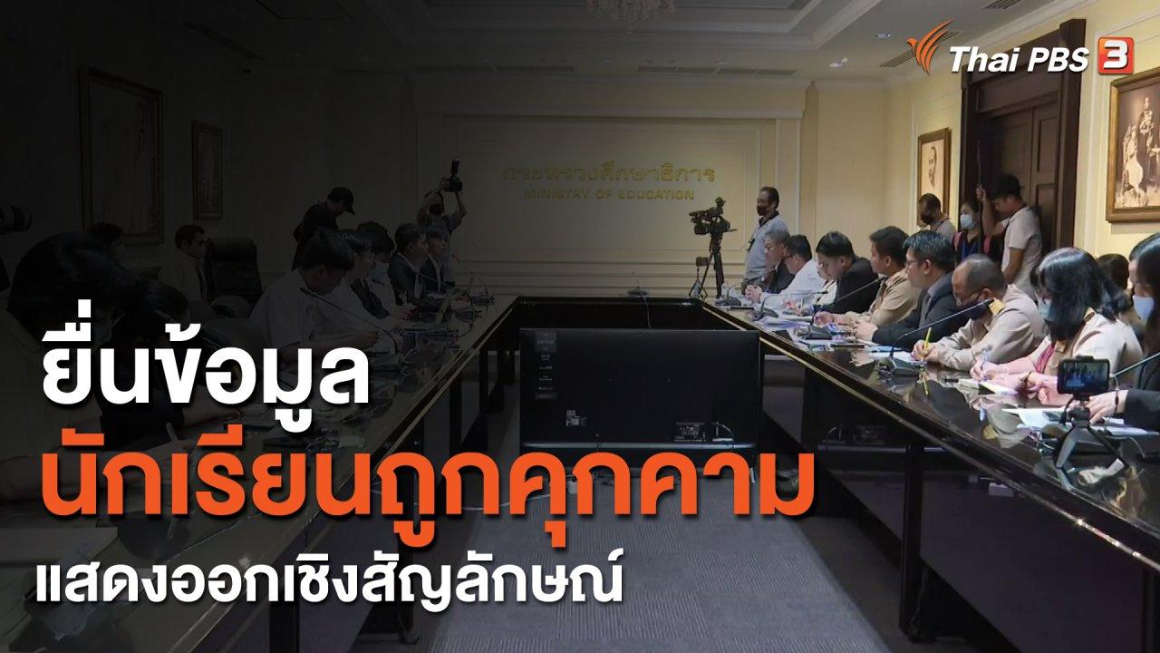 ที่นี่ Thai PBS - ยื่นข้อมูลนักเรียนถูกคุกคามแสดงออกเชิงสัญลักษณ์