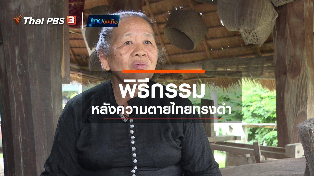 ไทยบันเทิง - เรื่องนี้มีตำนาน : พิธีกรรมหลังความตายไทยทรงดำ