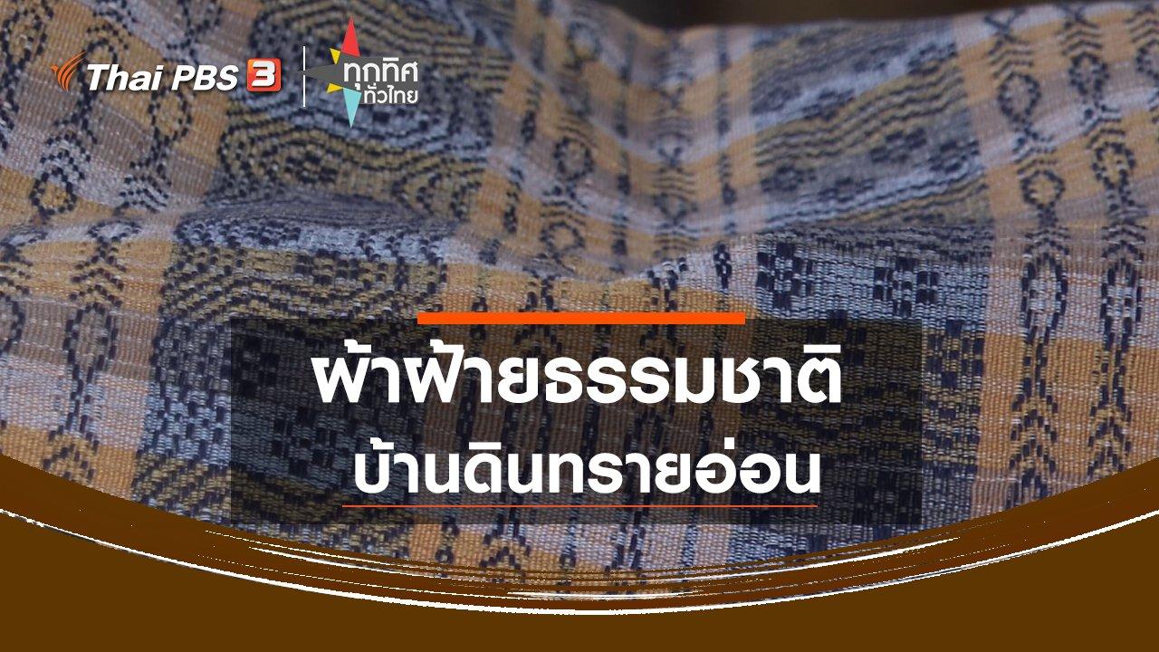 ทุกทิศทั่วไทย - ผ้าฝ้ายธรรมชาติ บ้านดินทรายอ่อน จ.หนองบัวลำภู