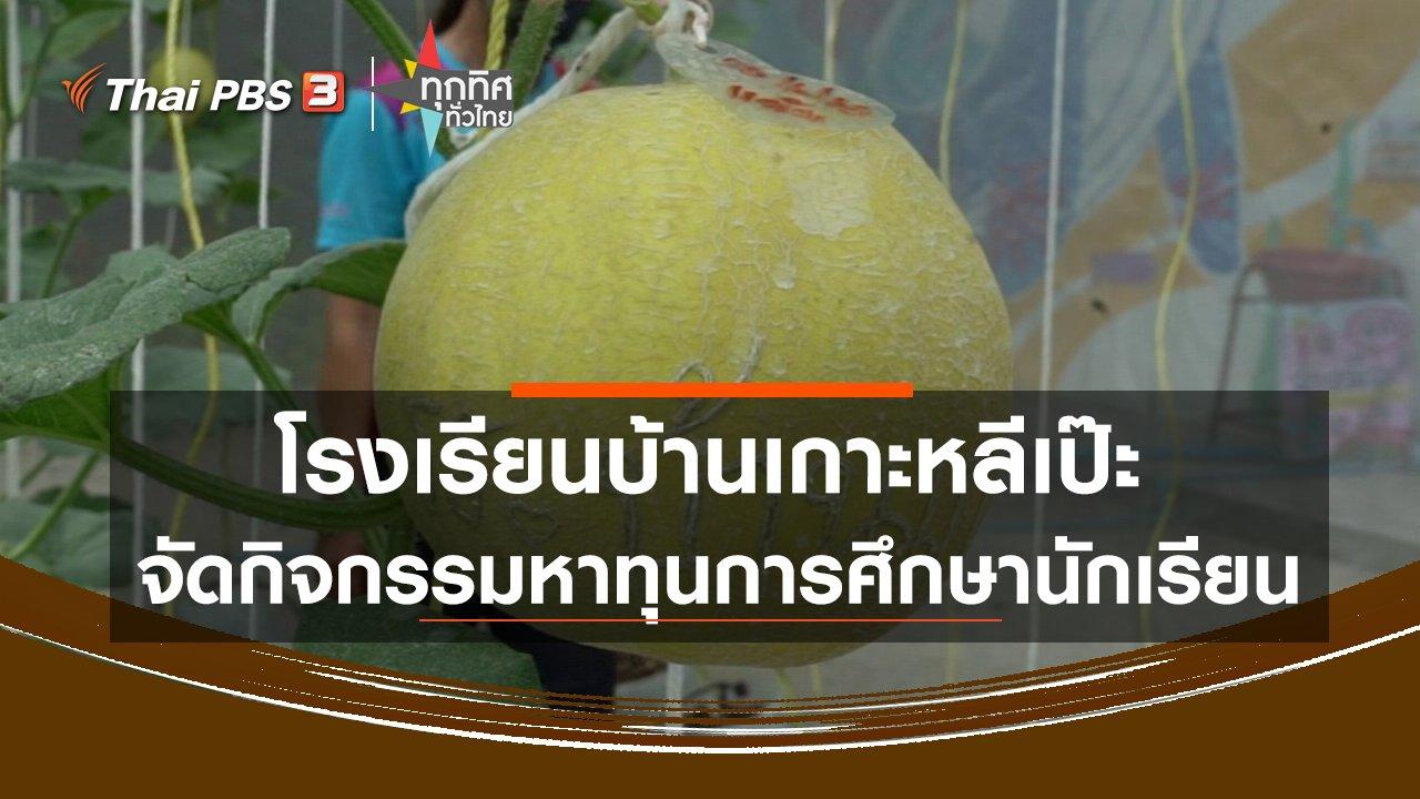ทุกทิศทั่วไทย - โรงเรียนบ้านเกาะหลีเป๊ะจัดกิจกรรมหาทุนการศึกษานักเรียน