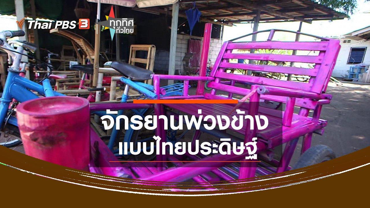 ทุกทิศทั่วไทย - จักรยานพ่วงข้างแบบไทยประดิษฐ์