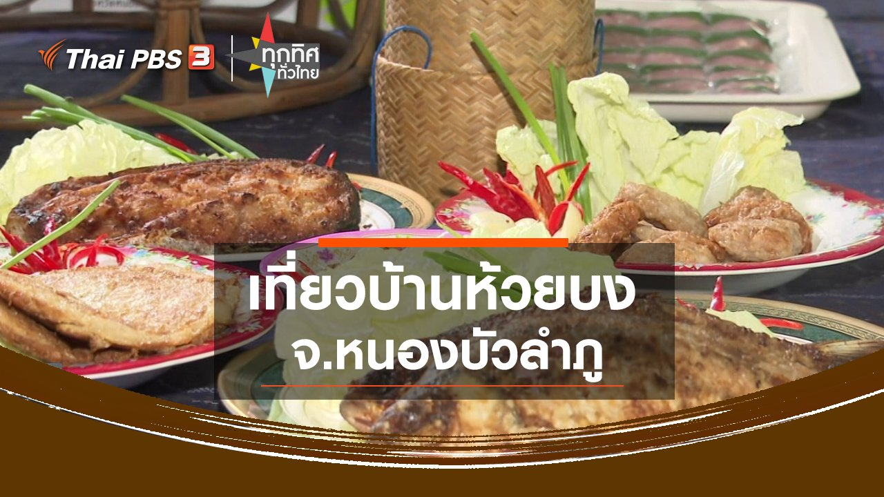 ทุกทิศทั่วไทย - เที่ยวบ้านห้วยบง จ.หนองบัวลำภู