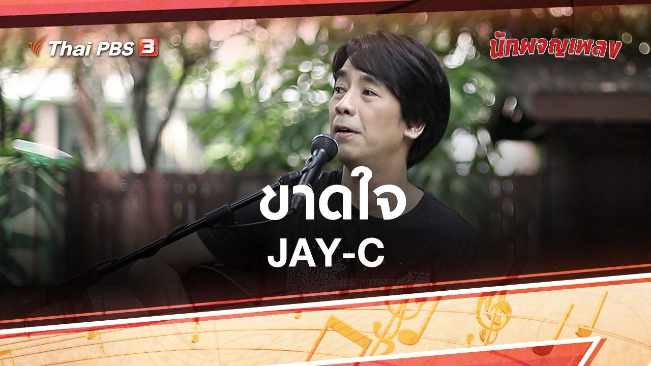 นักผจญเพลง - ขาดใจ - JAY-C
