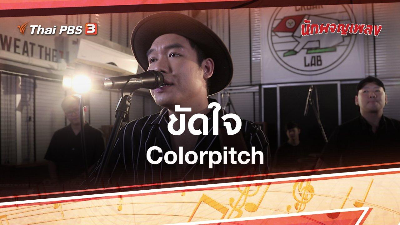 นักผจญเพลง - ขัดใจ - Colorpitch