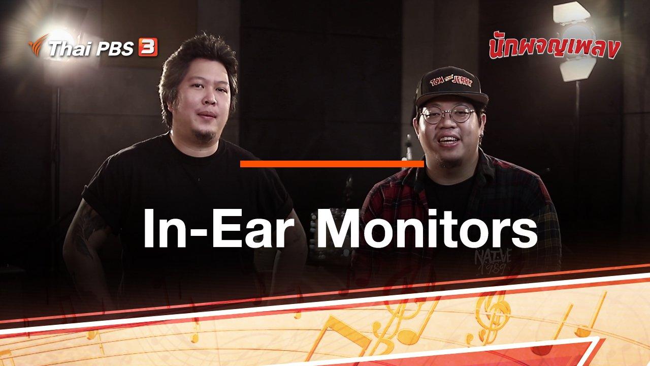นักผจญเพลง - เหตุเกิดจากดนตรี : In-Ear Monitors