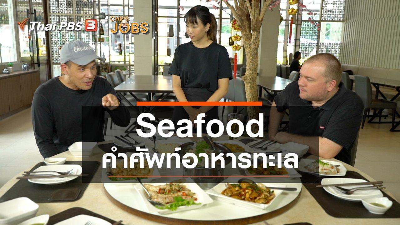 Chris Jobs - สาระน่ารู้จาก Chris Jobs : Seafood คำศัพท์อาหารทะเล