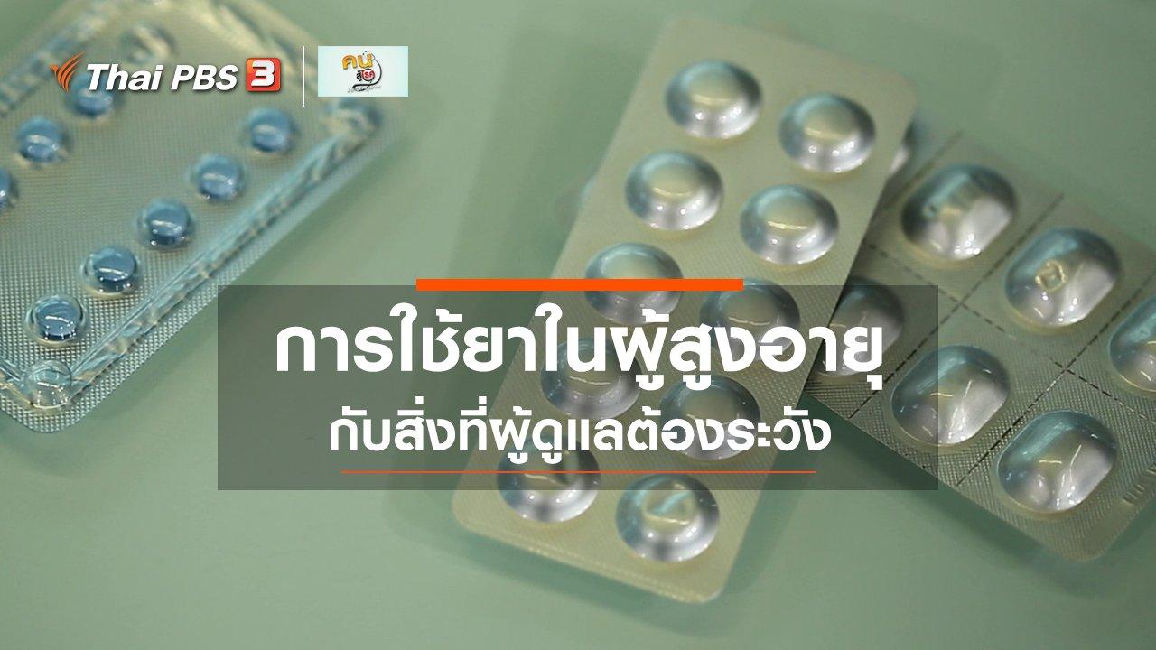 คนสู้โรค - รู้สู้โรค : สิ่งที่ผู้ดูแลต้องระวังการใช้ยาในผู้สูงอายุ